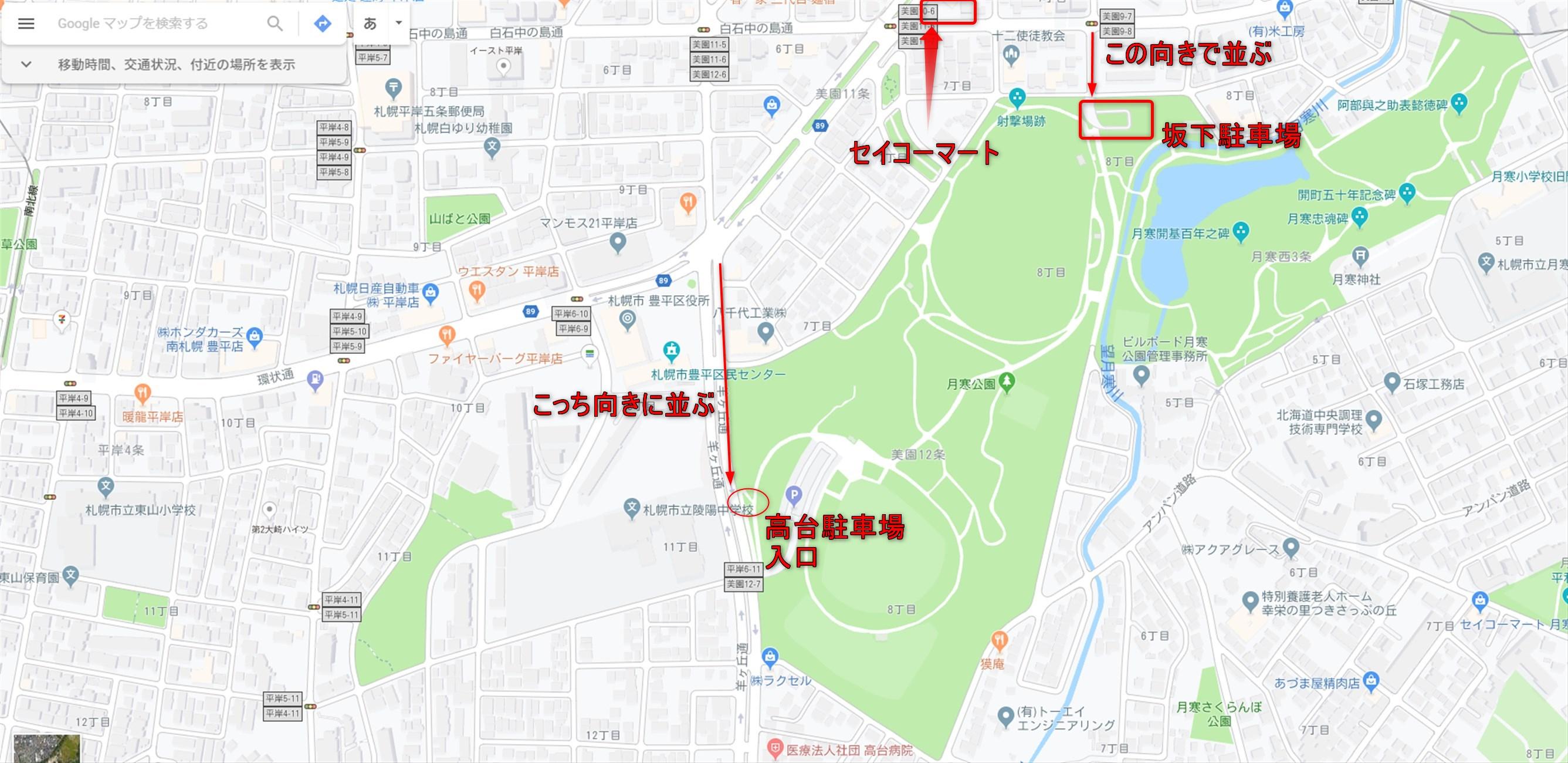 月寒公園 駐車場マップ