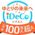 iDeCo(イデコ)で節税しながら運用中。SBI証券と楽天証券を使っております。