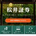 IPOだけじゃない松井証券の魅力は?過去に当選したIPOの実績も公開!