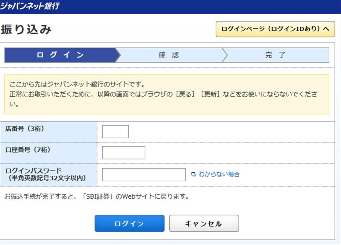 ジャパンネット銀行入金画面