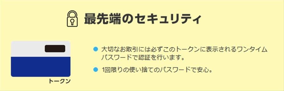 ジャパンネット銀行 トークンセキュリティ
