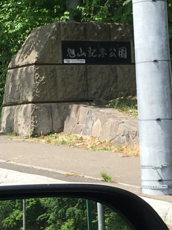 旭山記念公園 駐車場入り口