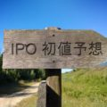 IPO少し微妙ですが、当選の大チャンス!!「ブシロード」