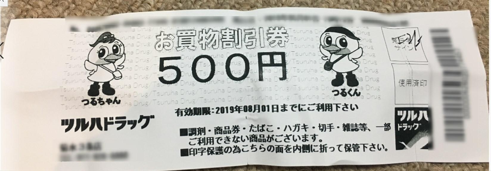500円のお買い物券