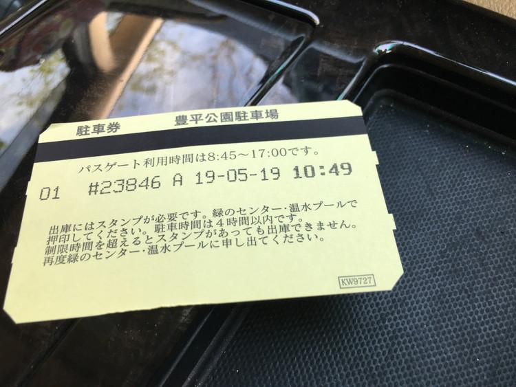豊平公園 駐車券