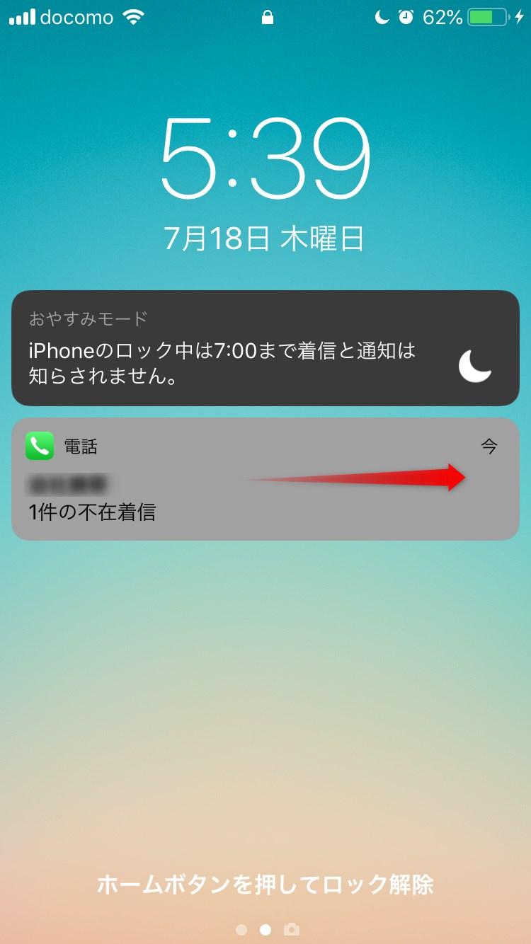 アイフォン 不在着信画面