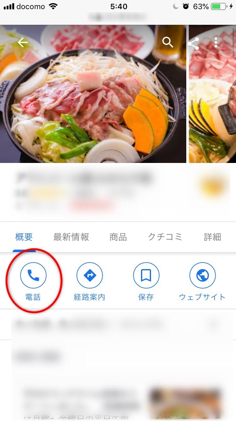 アイフォン 検索から発信