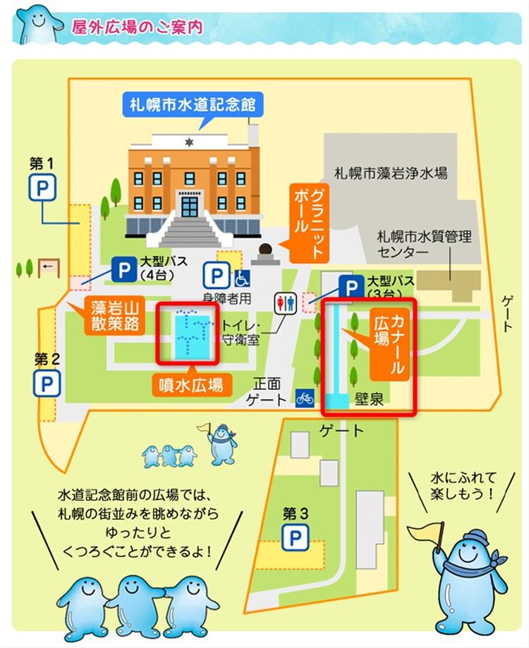 札幌市水道記念館 屋外広場マップ
